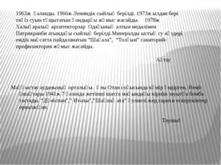 1963ж қаланды. 1966ж Лениндік сыйлық берілді. 1973ж ылдан бері теңіз суын тұщ