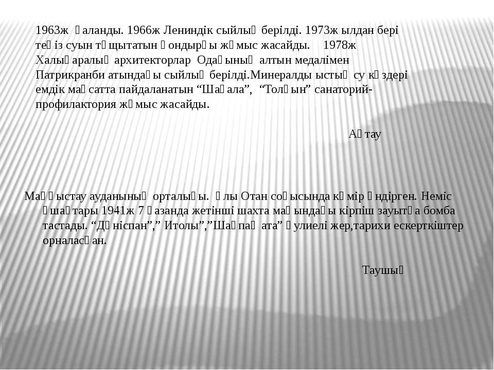1963ж қаланды. 1966ж Лениндік сыйлық берілді. 1973ж ылдан бері теңіз суын тұщ...