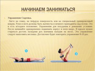 Упражнение Скрепка. Лягте на спину, на твёрдую поверхность или на специальный