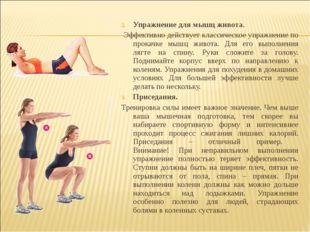 Упражнение для мышц живота. Эффективно действует классическое упражнение по п