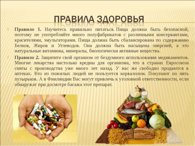 Правило 1. Научитесь правильно питаться.Пища должна быть безопасной, поэтому...
