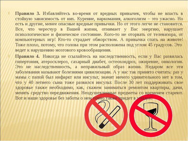 Правило 3. Избавляйтесь во-время от вредных привычек, чтобы не впасть в стойк...