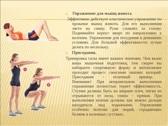 Упражнение для мышц живота. Эффективно действует классическое упражнение по п...