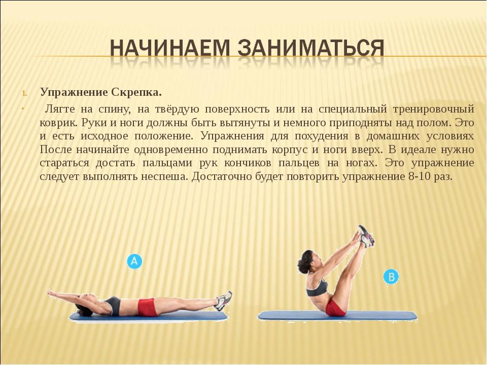 Упражнение Скрепка. Лягте на спину, на твёрдую поверхность или на специальный...