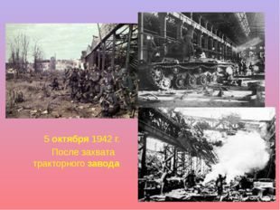 5октября1942 г. После захвата тракторногозавода