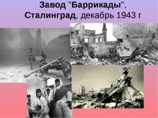 "Завод""Баррикады"", Сталинград, декабрь 1943 г"