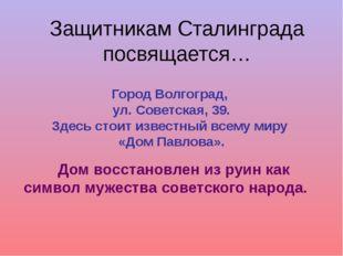 Город Волгоград, ул. Советская, 39. Здесь стоит известный всему миру «Дом Пав