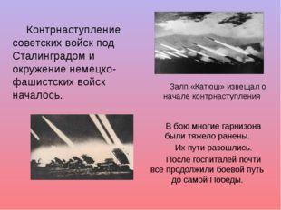 Контрнаступление советских войск под Сталинградом и окружение немецко-фашист