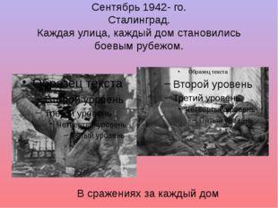 Сентябрь 1942- го. Сталинград. Каждая улица, каждый дом становились боевым ру
