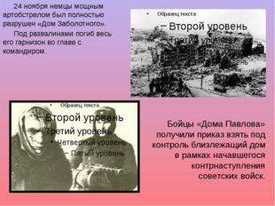 24 ноября немцы мощным артобстрелом был полностью разрушен «Дом Заболотного»