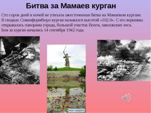 Битва за Мамаев курган Сто сорок дней и ночей не утихала ожесточенная битва н
