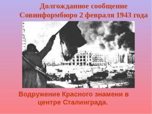 Водружение Красного знамени в центре Сталинграда. Долгожданное сообщение Сови