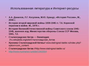 Использованная литература и Интернет-ресурсы А.А. Данилов, Л.Г. Косулина, М.Ю