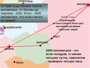 От Бреста до Москвы тысяча километров. От Москвы до Берлина - 1600. Итого -