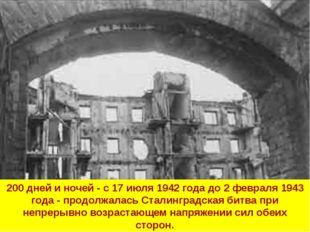 200 дней и ночей - с 17 июля 1942 года до 2 февраля 1943 года - продолжалась