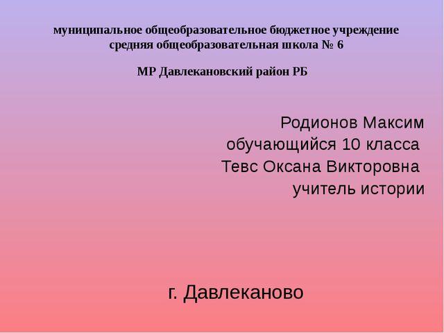 муниципальное общеобразовательное бюджетное учреждение средняя общеобразовате...