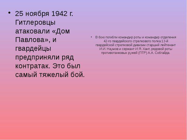 25 ноября 1942 г. Гитлеровцы атаковали «Дом Павлова», и гвардейцы предприняли...
