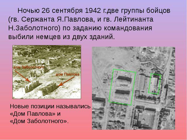 Ночью 26 сентября 1942 г.две группы бойцов (гв. Сержанта Я.Павлова, и гв. Ле...