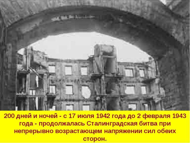 200 дней и ночей - с 17 июля 1942 года до 2 февраля 1943 года - продолжалась...