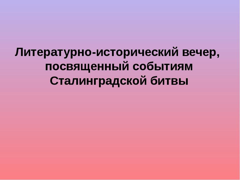 Литературно-исторический вечер, посвященный событиям Сталинградской битвы