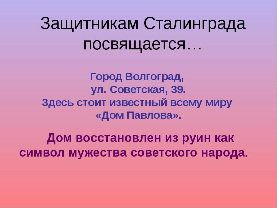 Город Волгоград, ул. Советская, 39. Здесь стоит известный всему миру «Дом Пав...
