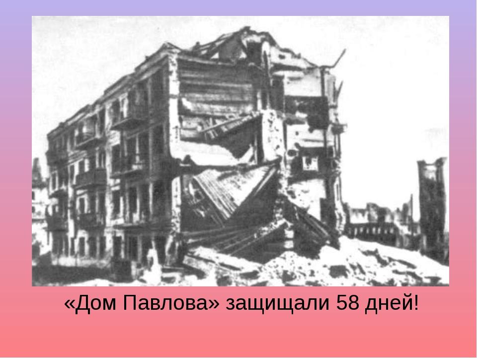 «Дом Павлова» защищали 58 дней!