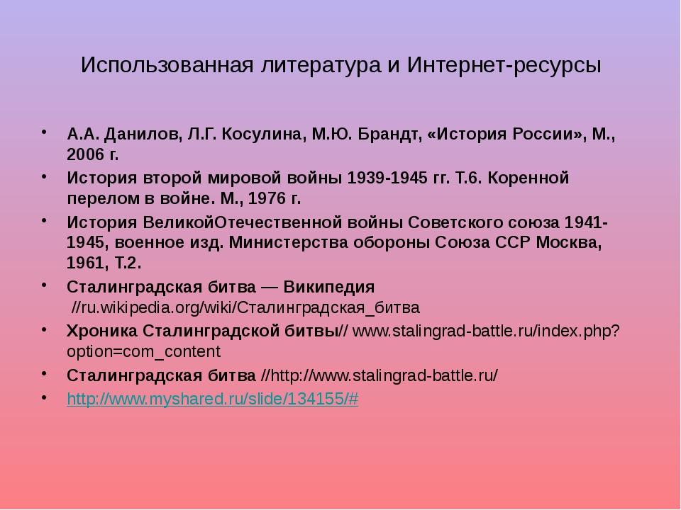 Использованная литература и Интернет-ресурсы А.А. Данилов, Л.Г. Косулина, М.Ю...