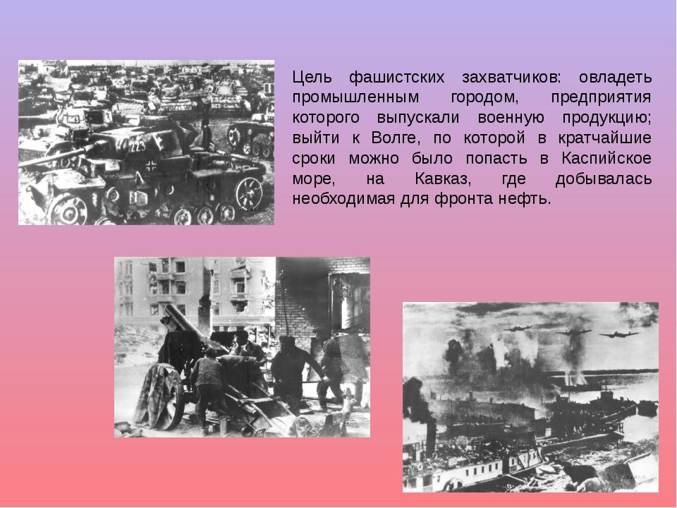 Цель фашистских захватчиков: овладеть промышленным городом, предприятия котор...