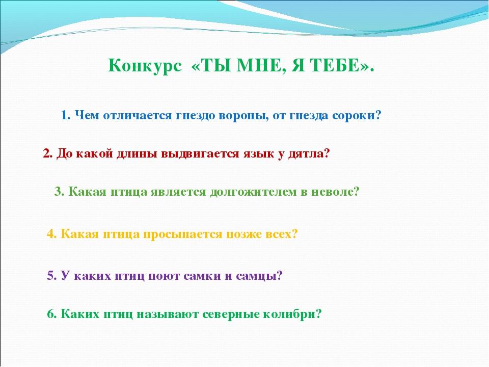 Конкурс «ТЫ МНЕ, Я ТЕБЕ». 1. Чем отличается гнездо вороны, от гнезда сороки?...
