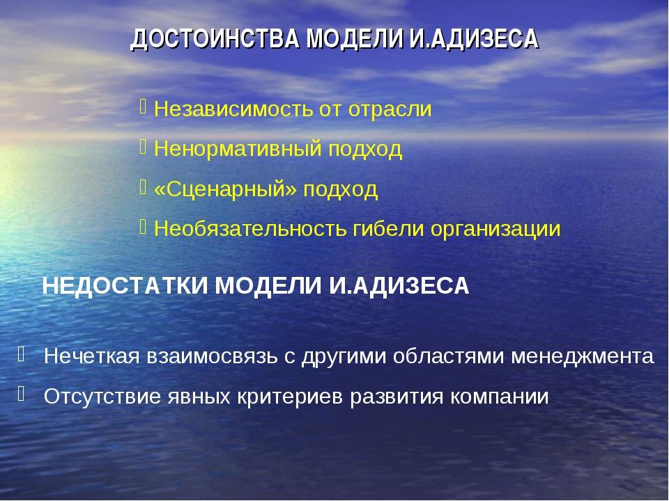 ДОСТОИНСТВА МОДЕЛИ И.АДИЗЕСА НЕДОСТАТКИ МОДЕЛИ И.АДИЗЕСА Независимость от отр...