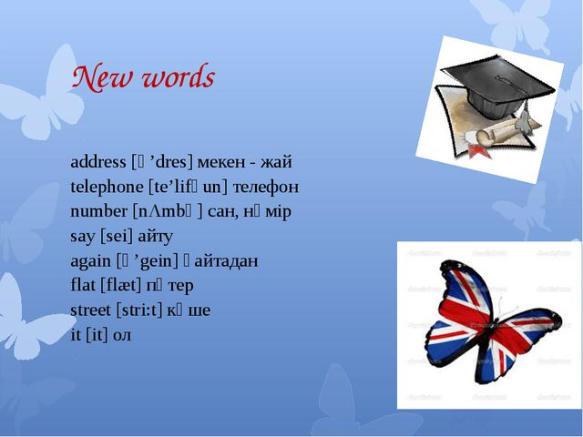 New words address [ә'dres] мекен - жай telephone [te'lifәun] телефон number [...