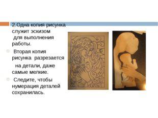 2.Одна копия рисунка служит эскизом для выполнения работы. Вторая копия рису