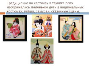 Традиционно на картинах в технике осиэ изображались маленькие дети в национал