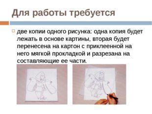 Для работы требуется две копии одного рисунка: одна копия будет лежать в осн