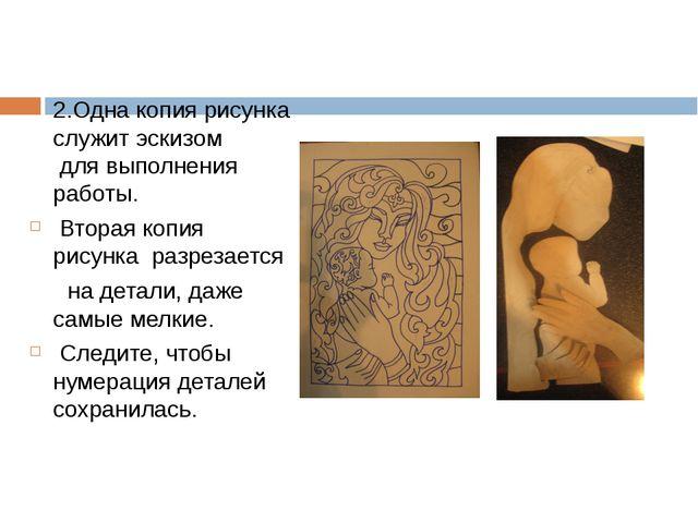 2.Одна копия рисунка служит эскизом для выполнения работы. Вторая копия рису...