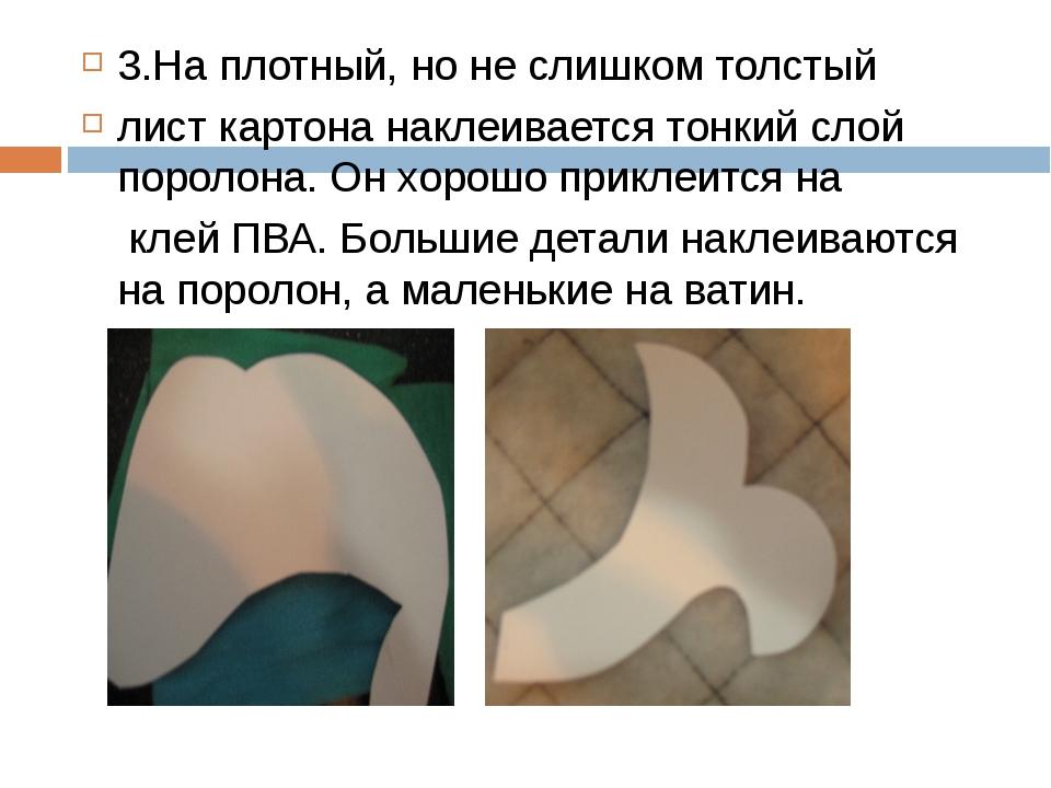 3.На плотный, но не слишком толстый лист картона наклеивается тонкий слой пор...