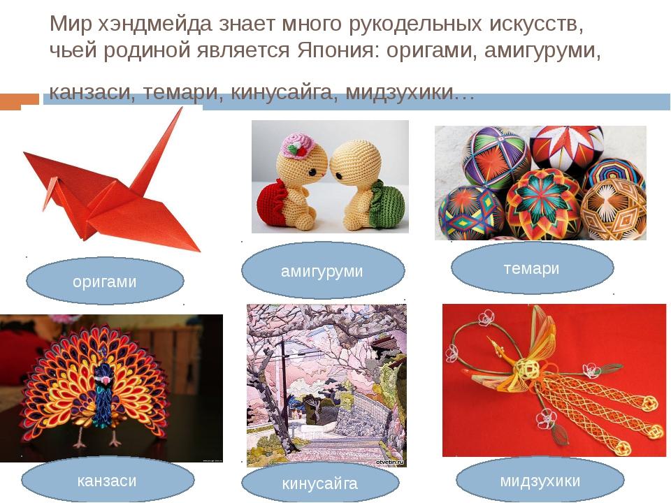 Мир хэндмейда знает много рукодельных искусств, чьей родиной является Япония:...