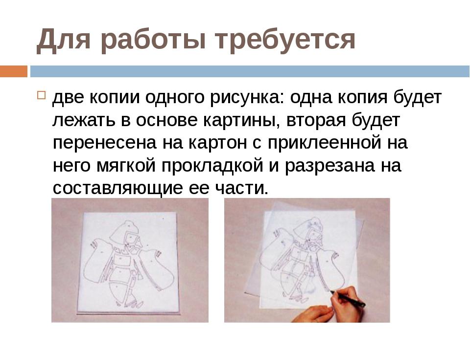 Для работы требуется две копии одного рисунка: одна копия будет лежать в осн...