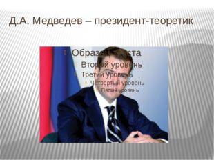 Д.А. Медведев – президент-теоретик