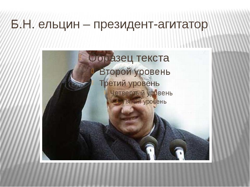 Б.Н. ельцин – президент-агитатор