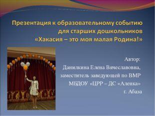 Автор: Данилкина Елена Вячеславовна, заместитель заведующей по ВМР МБДОУ «ЦРР