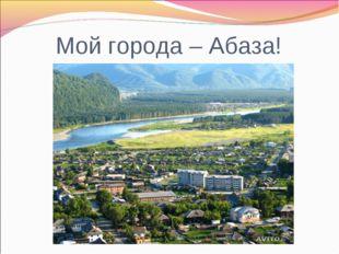 Мой города – Абаза!