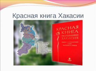 Красная книга Хакасии