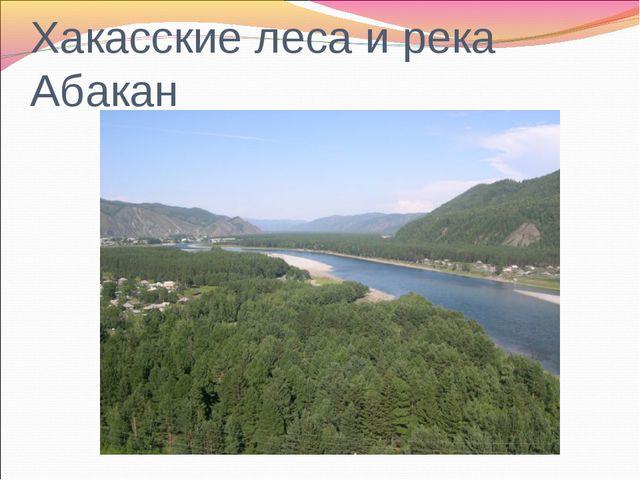 Хакасские леса и река Абакан