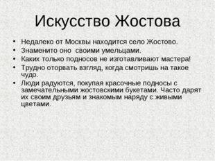 Искусство Жостова Недалеко от Москвы находится село Жостово. Знаменито оно св