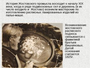 История Жостовского промысла восходит к началу ХIХ века, когда в ряде подмос