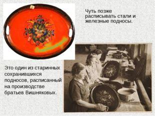 Это один из старинных сохранившихся подносов, расписанный на производстве бра