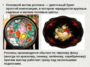 Основной мотив росписи— цветочный букет простой композиции, в котором череду