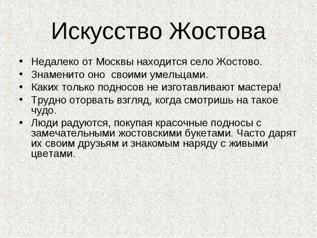 Искусство Жостова Недалеко от Москвы находится село Жостово. Знаменито оно св...