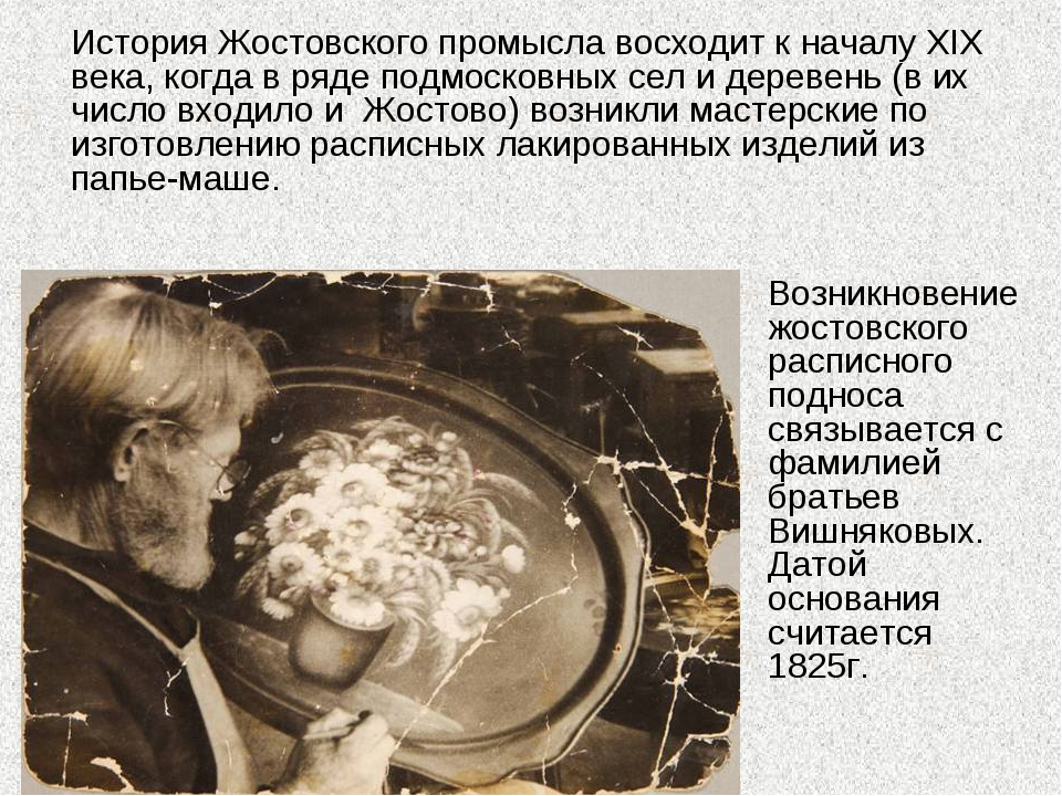 История Жостовского промысла восходит к началу ХIХ века, когда в ряде подмос...